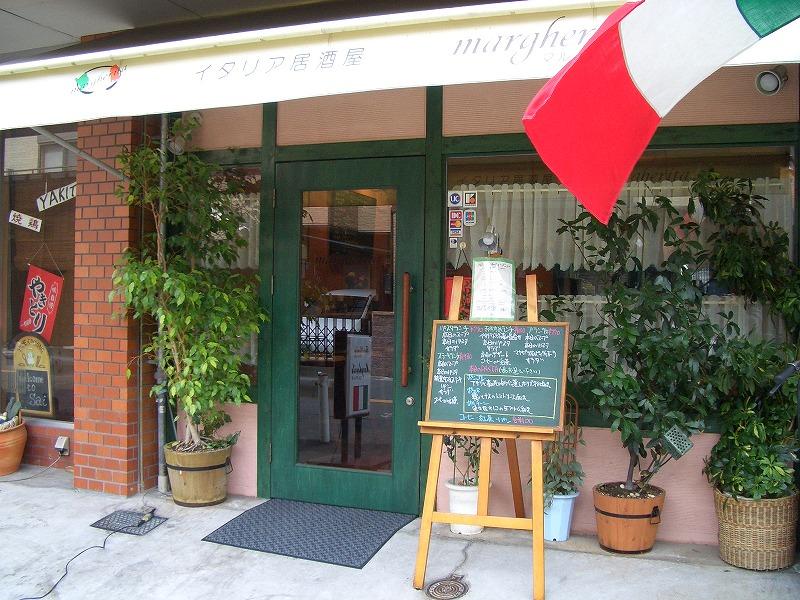 ■トラットリア マルゲリータ イタリアン 大阪・門真市 【2006年2月訪問】