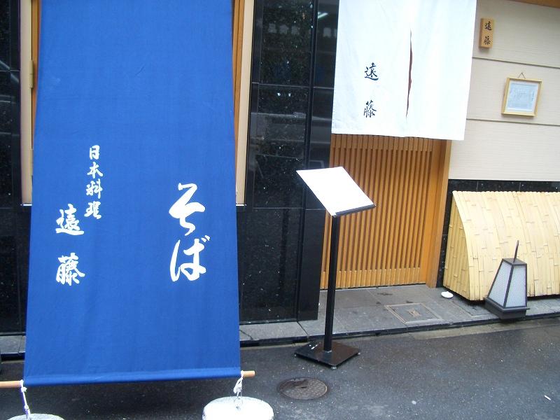 ■親子丼 日本料理 遠藤 大阪・北新地 【2006年2月訪問】