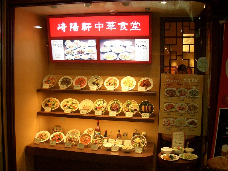 ■崎陽軒 中華食堂 横浜 【2006年2月訪問】
