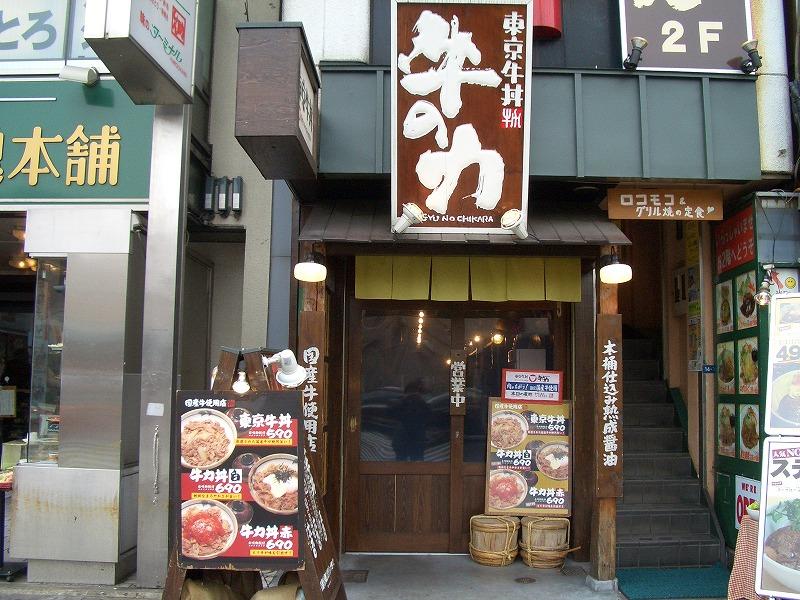 ■東京牛丼 東京・上野 【2006年2月訪問】