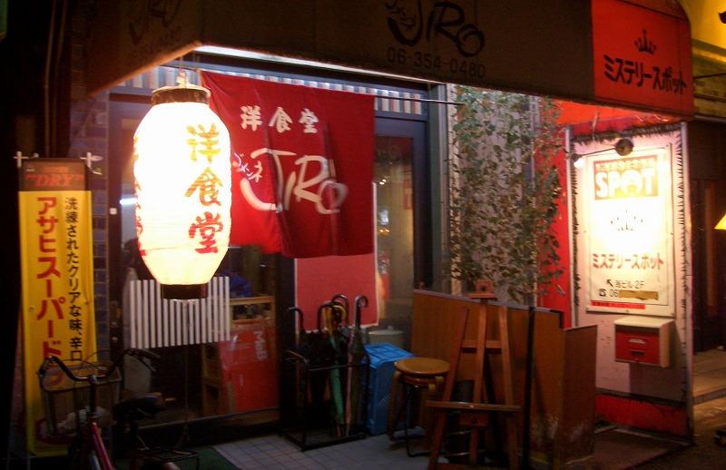 ■ ごめんねJIRO 洋食 大阪・天満