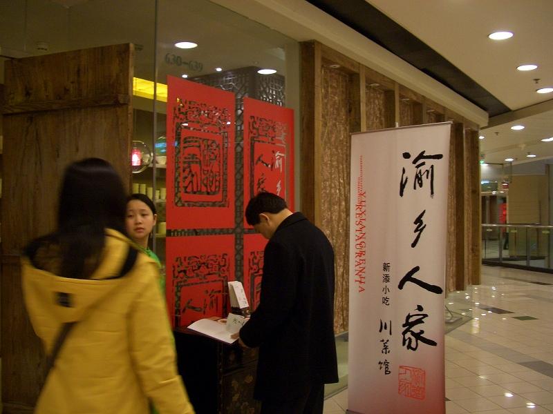 ■渝郷人家 四川家庭料理 北京