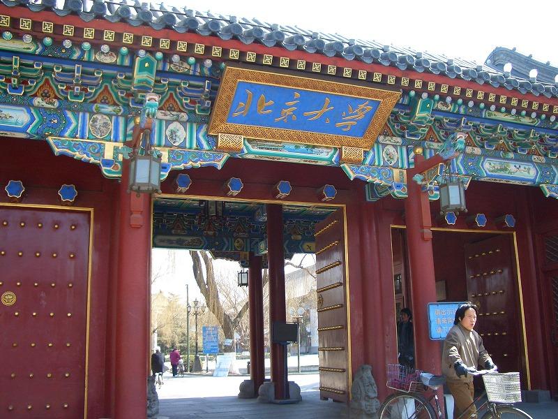 ■北京大学キャンパス観光