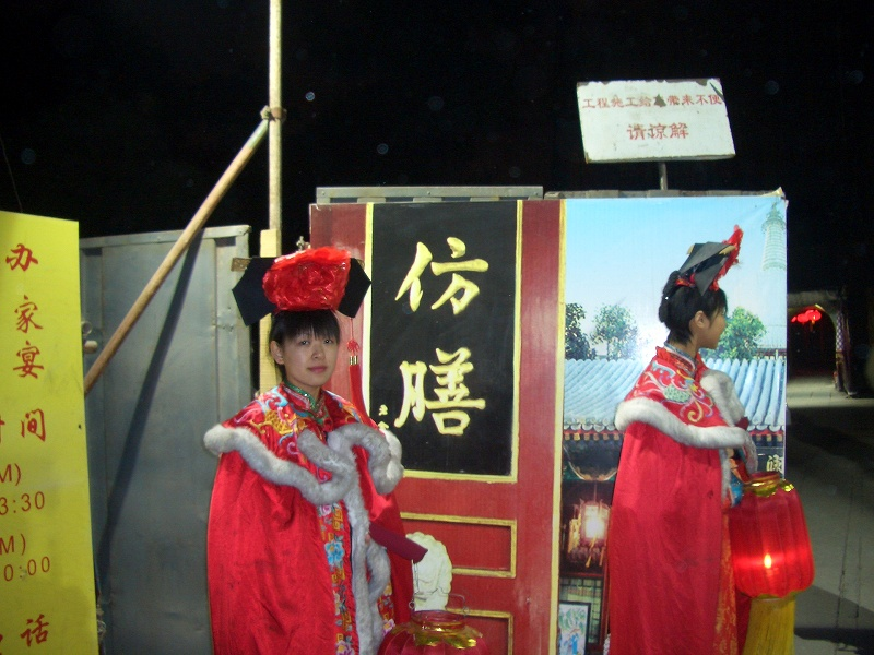 ■彷膳飯庄 中国・宮廷料理 北京