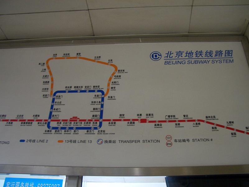 ■北京の地下鉄 1回3元