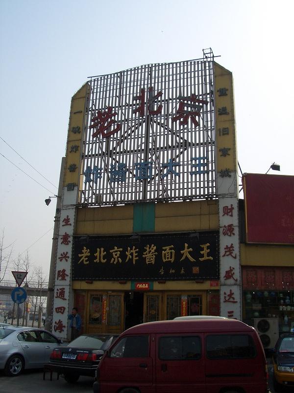■老北京炸醤面大王 北京