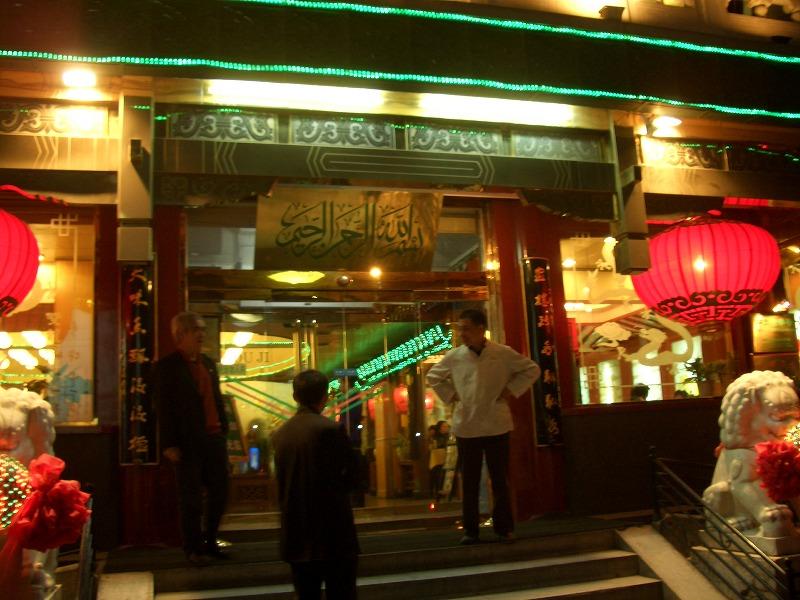 ■カオ肉季(カオローチー) モンゴル料理店 北京