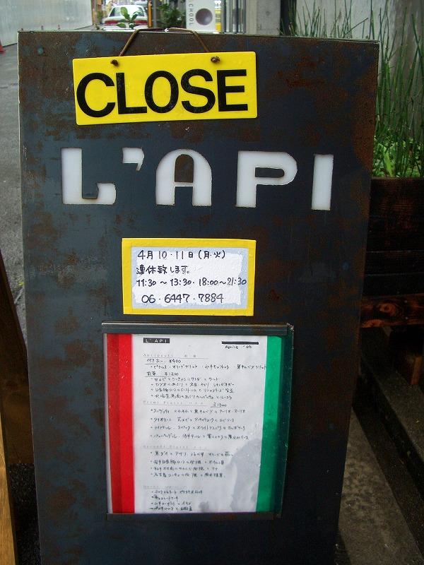 ■L'API 七夕 生パスタオフ 大阪・京町堀 【2006年7月開催】