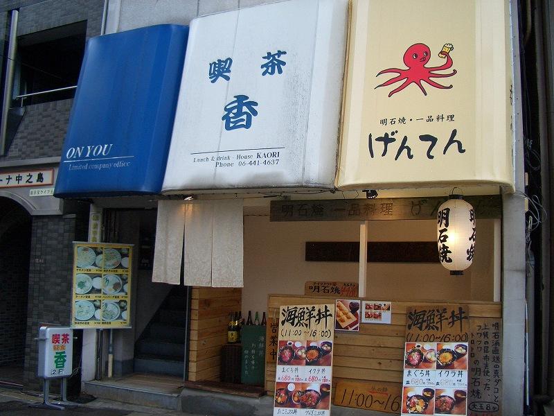 ■げんてん 明石焼+居酒屋 大阪・土佐堀 【2006年4月訪問】