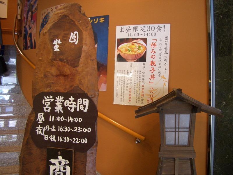 ■極みの親子丼 圓坐・長屋 博多駅前