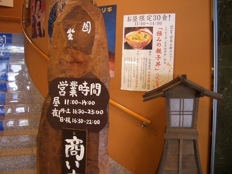 ■圓坐・長屋 博多駅前
