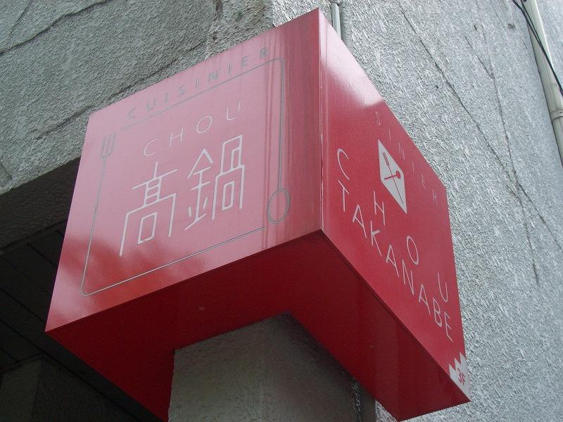 ■CHOU高鍋イタリアンランチ オフ 【2006年4月22日(土)】