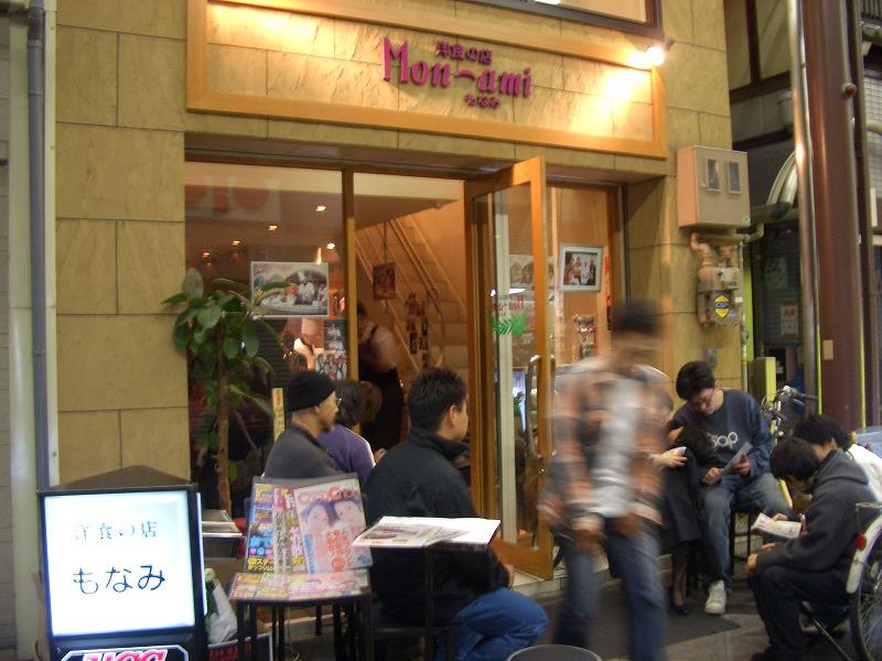 ■洋食の店 もなみオフ 大阪・谷六