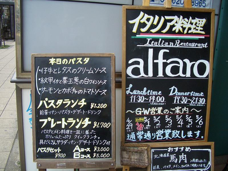 ■アルファロ イタリアン 大阪・北浜 【2006年5月訪問】