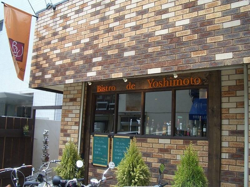 ■ビストロ・ド・ヨシモト ランチオフ 大阪・中津 【2006年5月訪問】