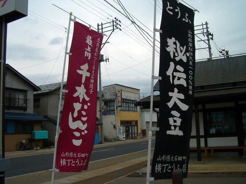 ■最上川 千本だんご 山形県・大石田町 【2006年5月訪問】