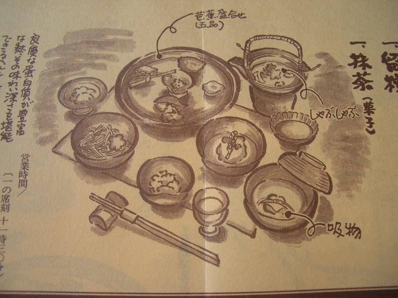 ■六田麩懐石ごっつお 清居(せいご) 東根市六田 【2005年5月訪問】