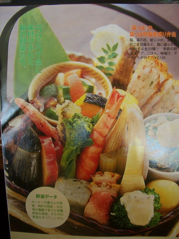 ■菜っぱ 籠盛り弁当ランチ オフ
