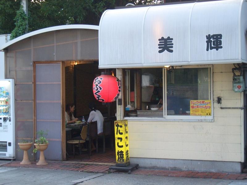■美輝 たこ焼き 大阪・京橋 【2006年5月訪問】
