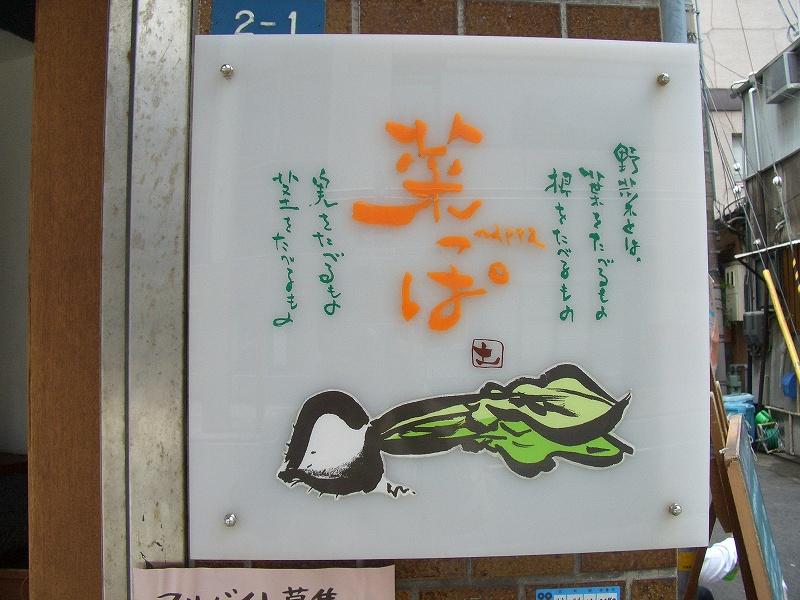 ■菜っぱ 籠盛り弁当オフ 神戸・元町 【2006年5月27日】
