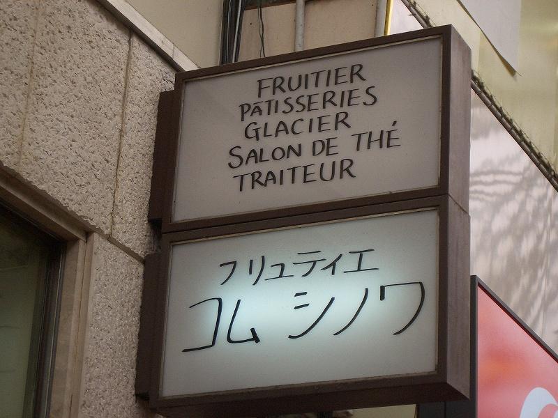 ■フリュティエ コム シノワ 神戸・元町【2006年5月訪問】