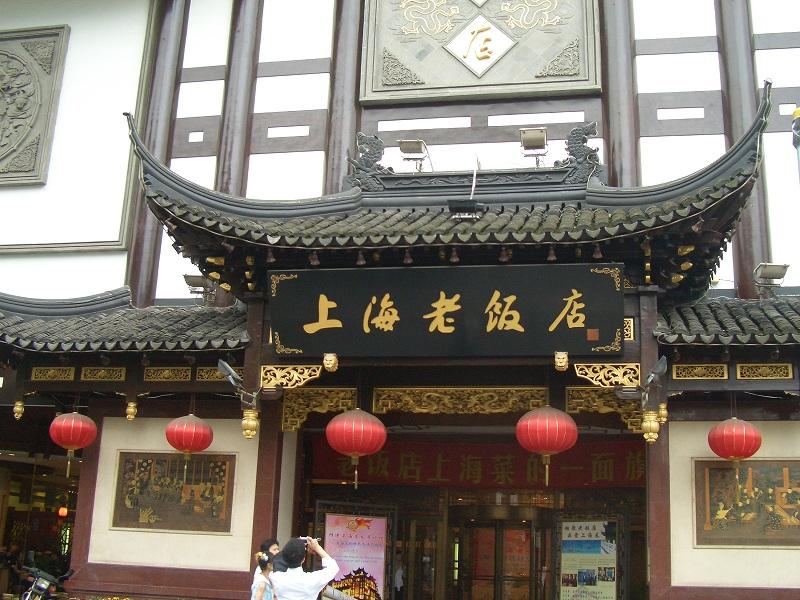 ■上海老飯店 中国・上海