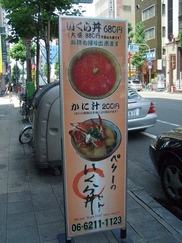 ■いくら丼&スィーツオフ ペリーのいくら丼 【2006年6月24日開催】