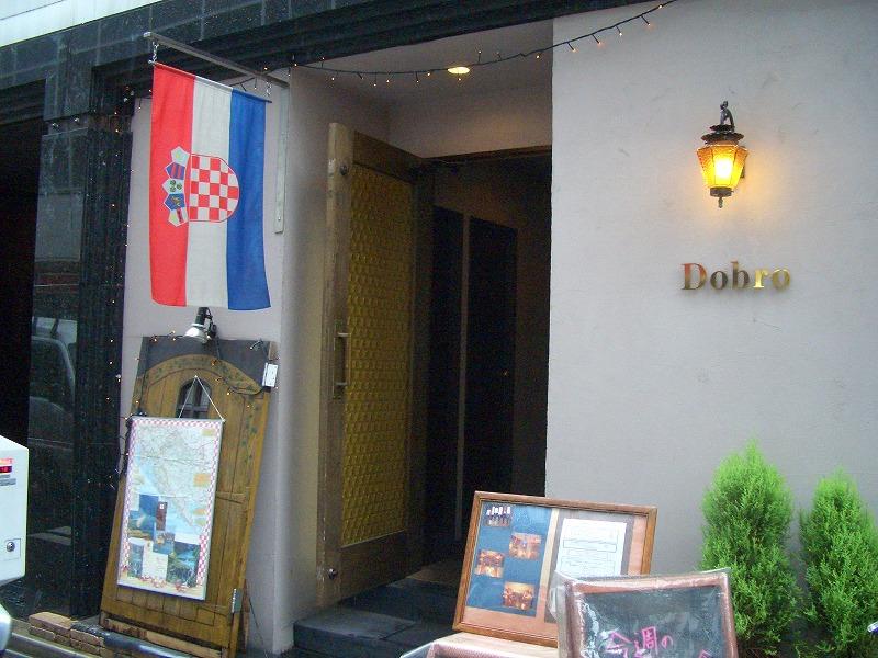 ■ドブロ クロアチア料理 東京・京橋 【2006年6月訪問】
