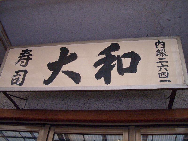 ■大和寿司 東京・築地 【2006年7月訪問】
