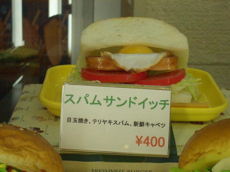 ■スパムサンドイッチ2 羽田空港 【2006年7月訪問】