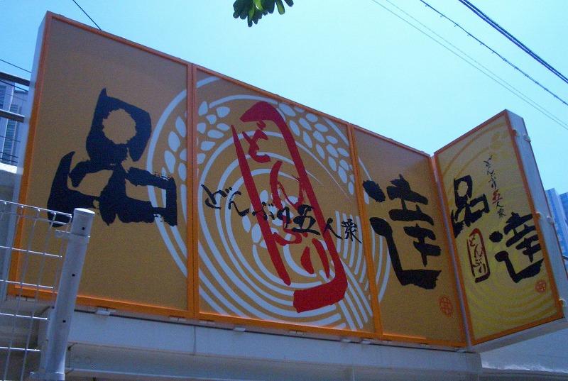 ■ どんぶり屋 ハゲ天 品達どんぶり5人衆 東京・品川 【2006年7月訪問】