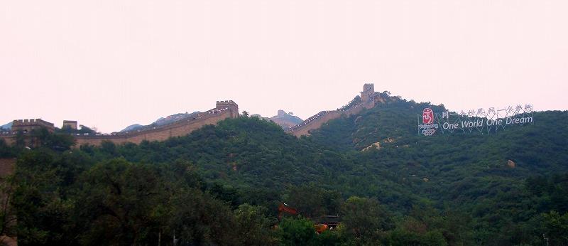 ■ 万里の長城 The Great Wall 中国・北京
