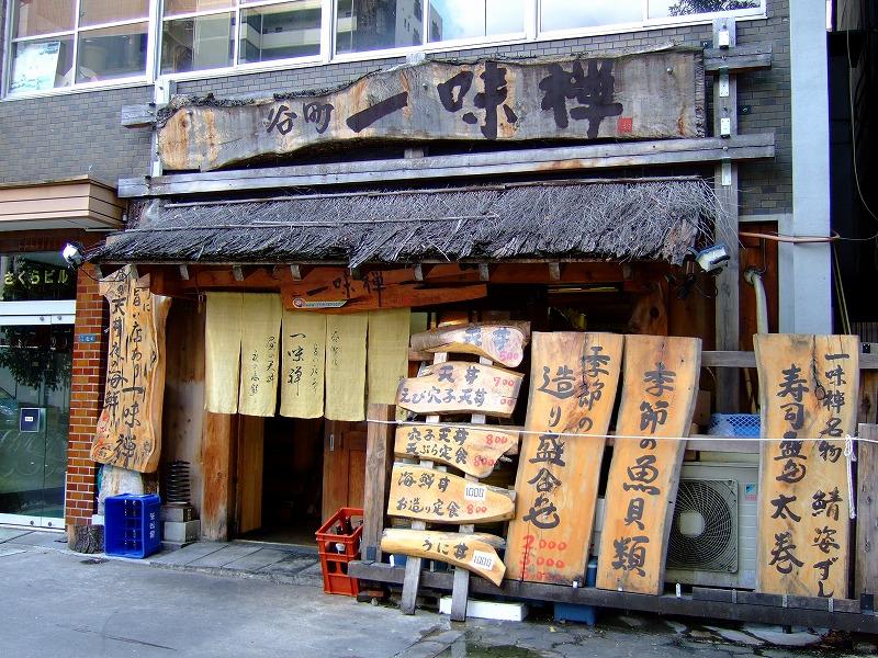 ■一味禅 海鮮 大阪・谷町六丁目 【2006年9月訪問】