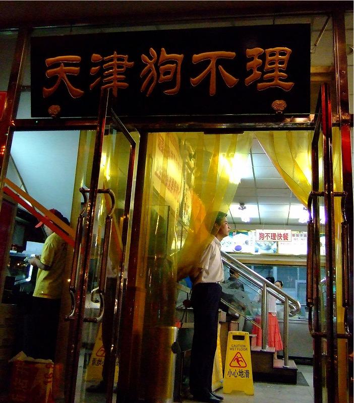 ■ 天津狗不理包子 中国・北京