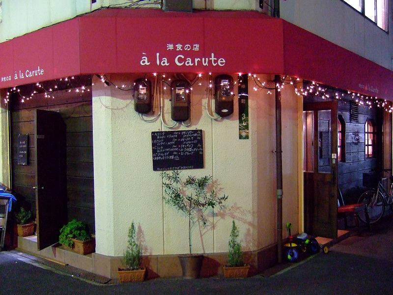 ■洋食の店 ア・ラ・カルト 感動の夜ごはん 大阪・神山町 【2006年9月】