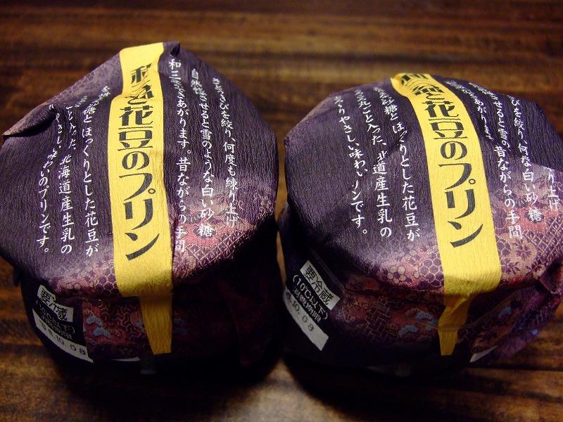 ■和三盆と花豆のプリン あいすの家 【2006年10月購入】