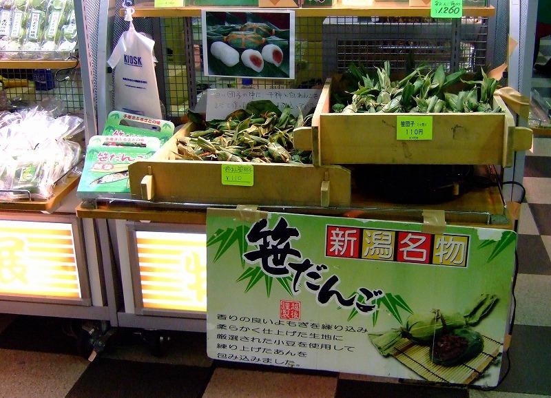 ■笹だんご 新潟物産展 品川駅ナカ