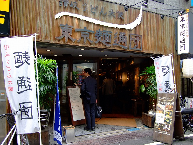 ■東京麺通団 讃岐うどん 東京・新宿 【2006年10月訪問】