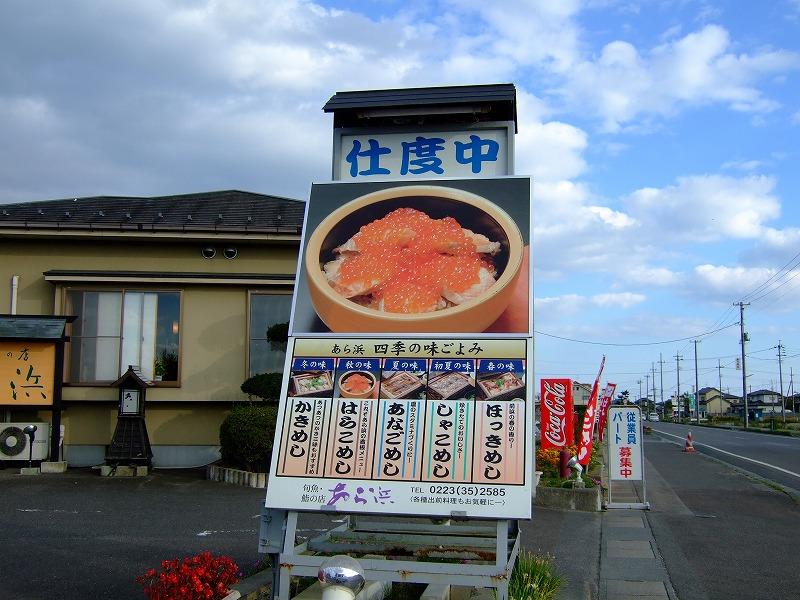 ■はらこめし 宮城県亘理町 【2006年10月訪問】