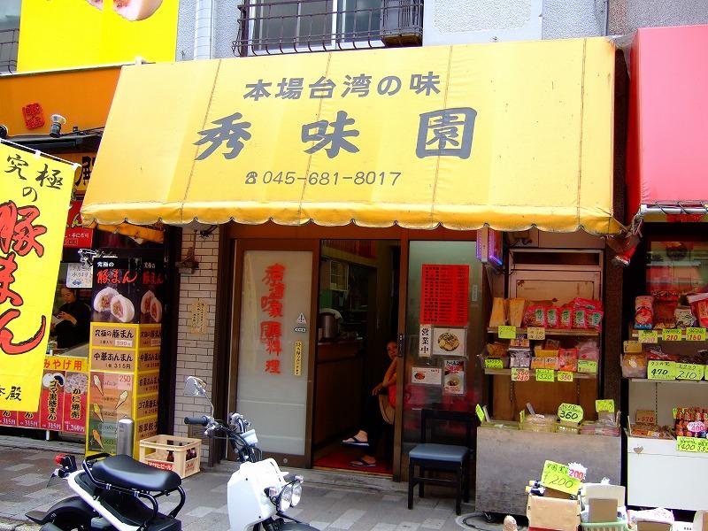 ■秀味園 台湾料理 横浜・中華街