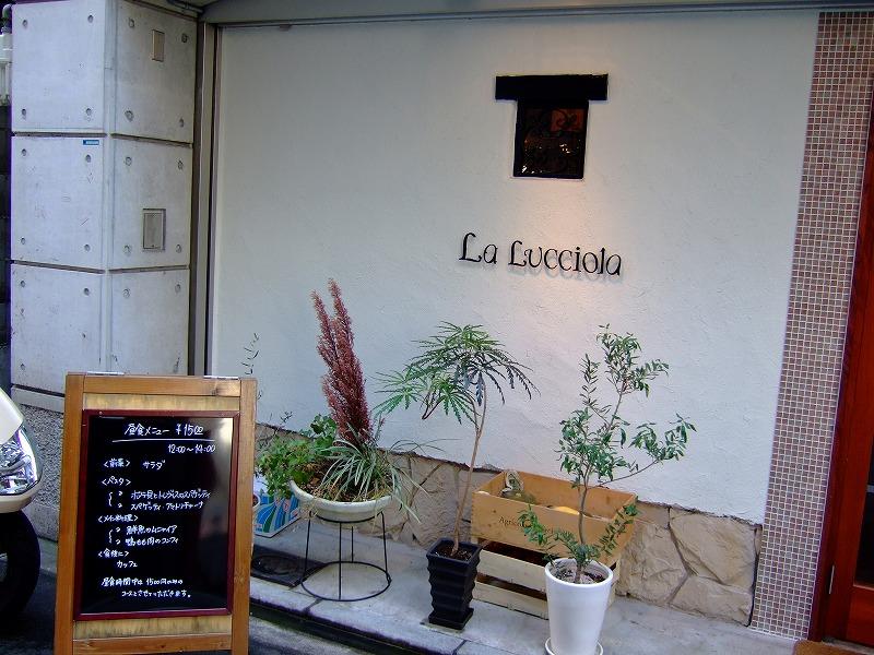 ■ラ・ルッチョラ イタリアン 大阪・福島 【2006年10月訪問】