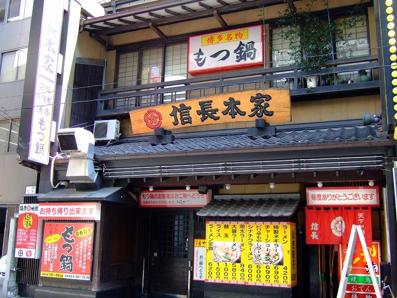 ■ 囲(かこみ) 地鶏・豆腐・蕎麦 福岡・博多 【2006年11月訪問】