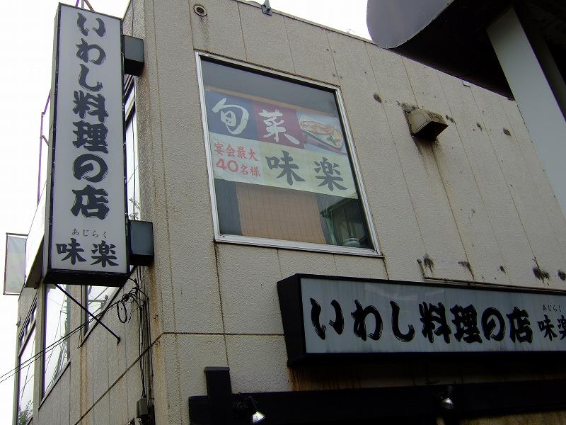 ■ いわし料理の店 味楽 東京・大崎