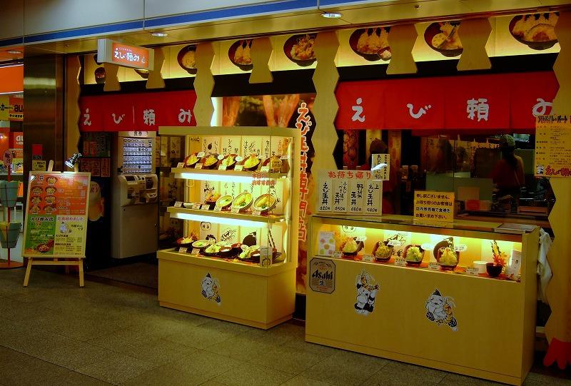 ■ えび頼み 大阪・堂島 【2006年11月訪問】