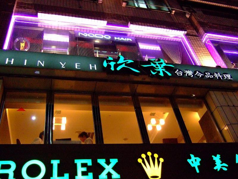 ■ 欣葉 台湾料理 台北