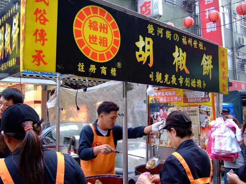 ■ 胡椒餅 福州世祖 台北・饒河夜市