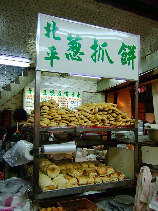 ■ 北平 葱抓餅 台北・臨江街観光夜市 【2006年11月 訪問】