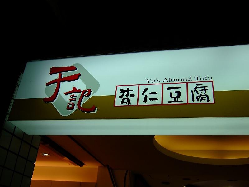 ■ 干記 杏仁豆腐 台北・臨江街観光夜市