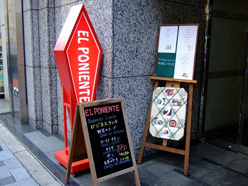■ エル・ポニエンテ スパニッシュ 大阪・北浜 【2006年11月 訪問】