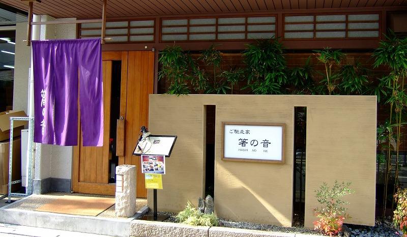 ■ ご馳走家 箸の音 大阪・天満宮 【2006年11月 訪問】